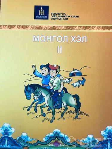 Монгол хэл II
