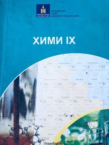 Хими IX