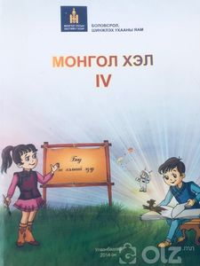 Монгол хэл IV