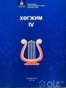 Хөгжим IV