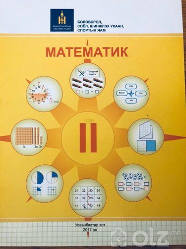 Математик II