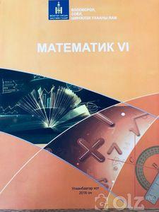 Математик VI