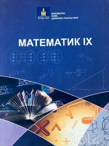 Математик IX