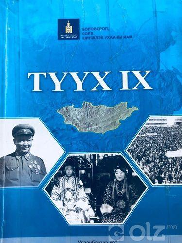 Түүх IX