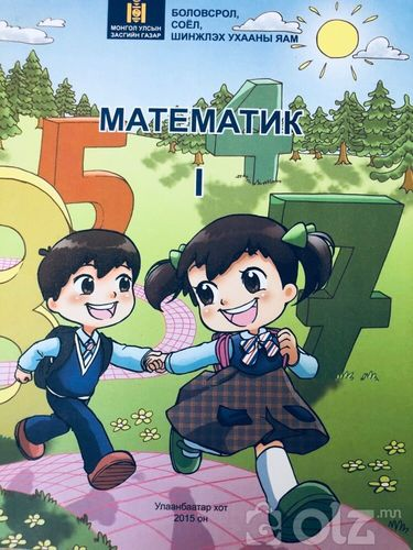 Математик 1-р анги