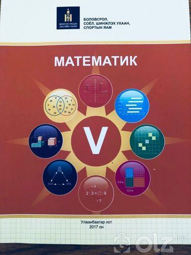 Математик V