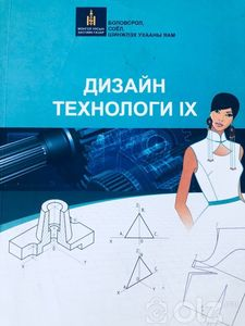 Дизайн технологи IX