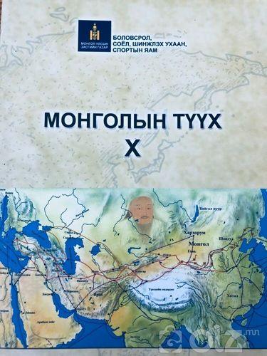 Монголын түүх X