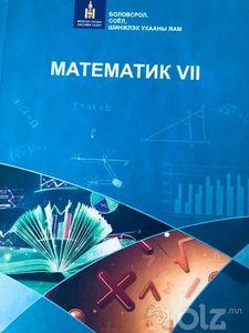 Математик VII
