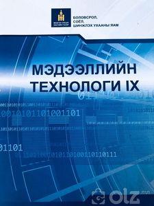 Мэдээллийн технологи IX