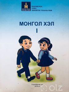 Монгол хэл 1-р анги