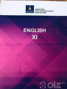 Англи хэл XI