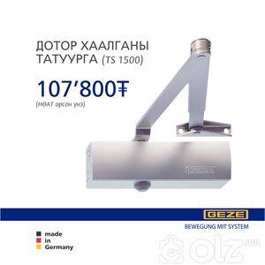 GEZE бренд Дотор хаалганы татуурга TS 1500
