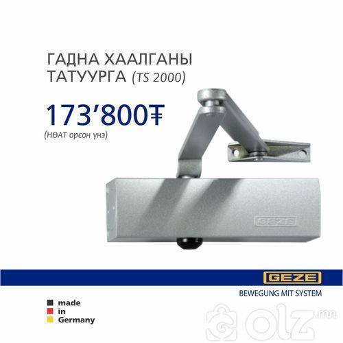 TS 2000V Хаалганы татуурга