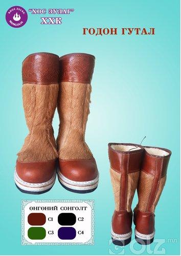 Адуу болон Үхэрийн арьсан гутал