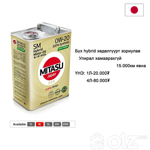 MITASU oil Бүх hybrid хөдөлгүүрт зориулав