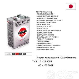 MITASU oil CVT хөдөлгүүрт