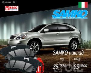Samko350 Наклад