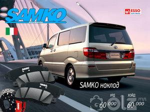 Samko Alphard Наклад