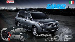 Samko570 Наклад