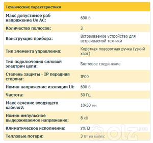 Сэлгэн рубильник ВР32И 100А ИЕК