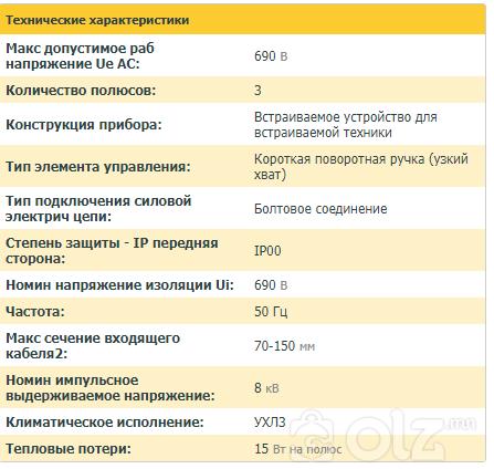 Сэлгэн рубильник ВР32И 250А ИЕК