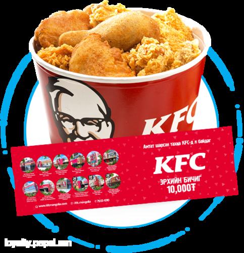KFC эрхийн бичиг